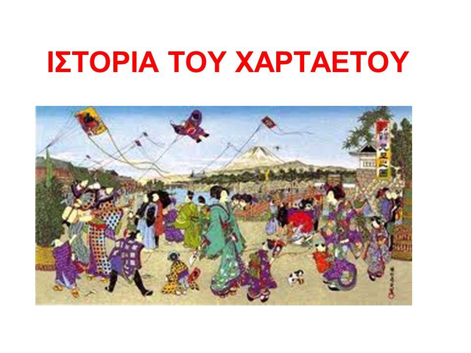 ΑΡΧΑΙΟΤΗΤΑ Στην αρχαιότητα, 4ο αιώνα π.Χ., ο μαθηματικός και αρχιμηχανικός Αρχύτας (440-360 π.Χ.), από τον Τάραντα της Νότιας Ιταλίας, καλός φίλος του Πλάτωνα και οπαδός του Πυθαγόρα, χρησιμοποίησε στην αεροδυναμική του τον χαρταετό και λέγεται ότι ήταν ο εφευρέτης του.