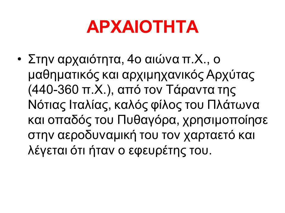ΑΡΧΑΙΟΤΗΤΑ Παλαιότερη αναφορά θα μπορούσε να θεωρηθεί η απεικόνιση σε Ελληνικό αγγείο της κλασικής περιόδου μιας κόρης που κρατά στα χέρια της λευκή σαΐτα δεμένη με νήμα, ένα είδος αϊτού δηλαδή, και την οποία ετοιμάζεται να πετάξει.