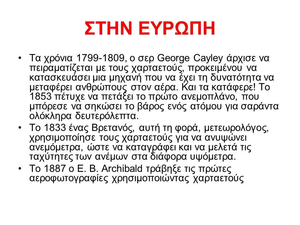 ΣΤΗΝ ΕΛΛΑΔΑ Ο χαρταετός έφτασε στην Ελλάδα, πιάνοντας πρώτα τα λιμάνια της Ανατολής (Σμύρνη, Χίο, Κωνσταντινούπολη), τα λιμάνια της Επτανήσου, έπειτα της Σύρου και των Πατρών και σιγά-σιγά όλα τα αστικά κέντρα, όπου μπορούσε να αγοραστεί σπάγκος και χρωματιστό χαρτί.