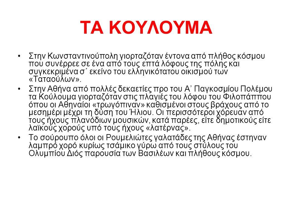ΤΑ ΚΟΥΛΟΥΜΑ Σήμερα τα Κούλουμα γιορτάζονται σχεδόν σε όλες τις πόλεις της Ελλάδας μαζί με το κύριο της ημέρας έθιμο του πετάγματος του «χαρταετού».