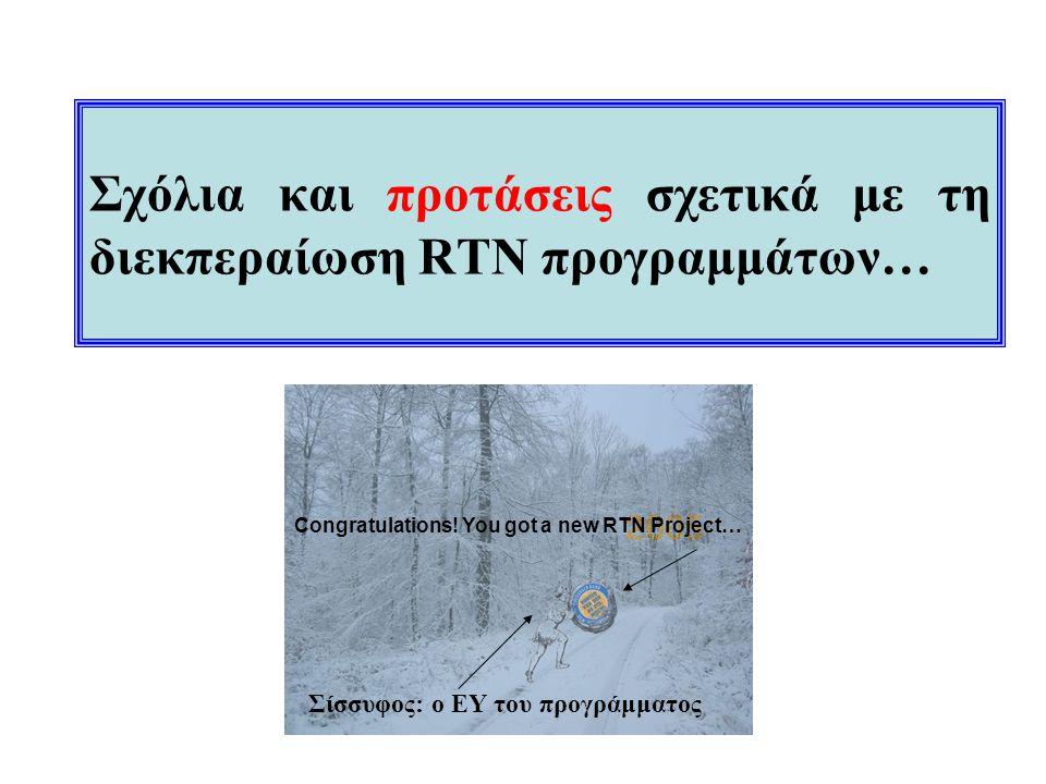 Σχόλια και προτάσεις σχετικά με τη διεκπεραίωση RTN προγραμμάτων… Congratulations.