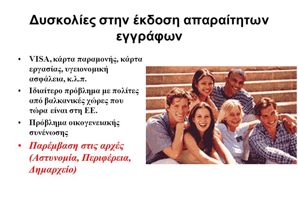 Δυσκολίες στην έκδοση απαραίτητων εγγράφων VISA, κάρτα παραμονής, κάρτα εργασίας, υγειονομική ασφάλεια, κ.λ.π. Ιδιαίτερο πρόβλημα με πολίτες από βαλκα