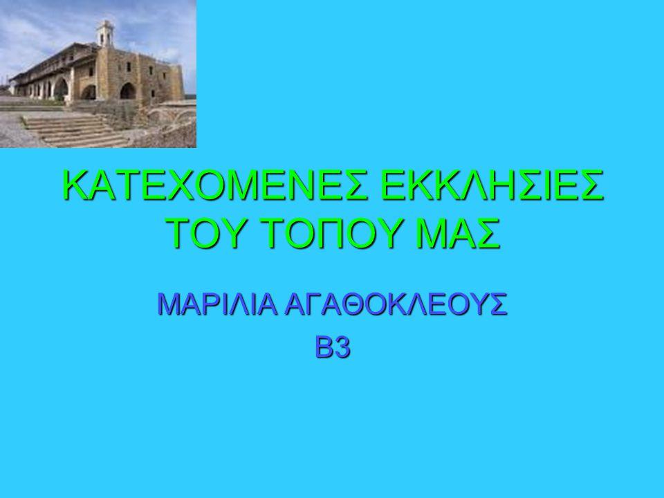 ΠΕΡΙΕΧΟΜΕΝΑ 1) Απόστολος Ανδρέας, Ριζοκάρπασο1) Απόστολος Ανδρέας, Ριζοκάρπασο 2) Απόστολος Βαρνάβας, Αμμόχωστος2) Απόστολος Βαρνάβας, Αμμόχωστος 3) Άγιος Σπυρίδωνας, Τρεμετουσιά3) Άγιος Σπυρίδωνας, Τρεμετουσιά 4) Μονή Αγίου Ιωάννη του Χρυσοστόμου, Πενταδάκτυλος4) Μονή Αγίου Ιωάννη του Χρυσοστόμου, Πενταδάκτυλος 5) Άγιος Μάμας.