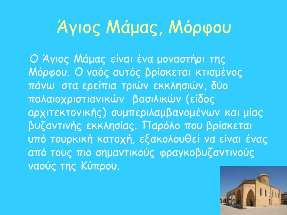 Άγιος Μάμας, Μόρφου Ο Άγιος Μάμας είναι ένα μοναστήρι της Μόρφου. Ο ναός αυτός βρίσκεται κτισμένος πάνω στα ερείπια τριών εκκλησιών, δύο παλαιοχριστια