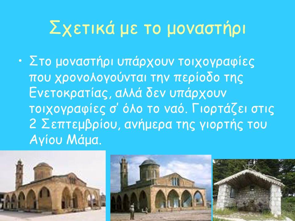 Σχετικά με το μοναστήρι Στο μοναστήρι υπάρχουν τοιχογραφίες που χρονολογούνται την περίοδο της Ενετοκρατίας, αλλά δεν υπάρχουν τοιχογραφίες σ' όλο το