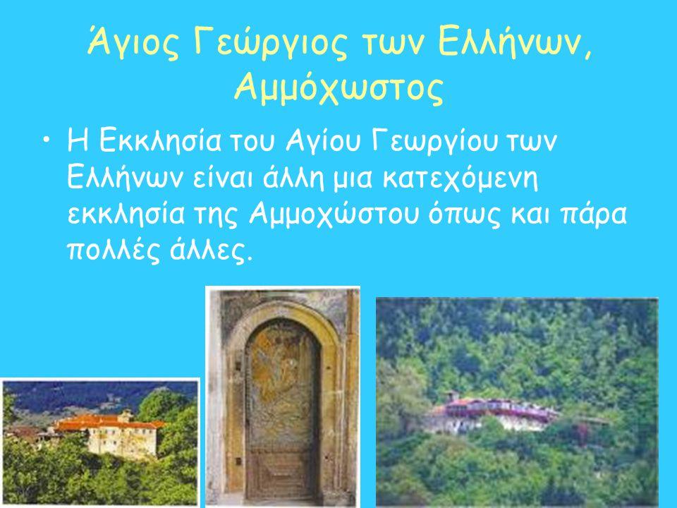 Άγιος Γεώργιος των Ελλήνων, Αμμόχωστος Η Εκκλησία του Αγίου Γεωργίου των Ελλήνων είναι άλλη μια κατεχόμενη εκκλησία της Αμμοχώστου όπως και πάρα πολλέ