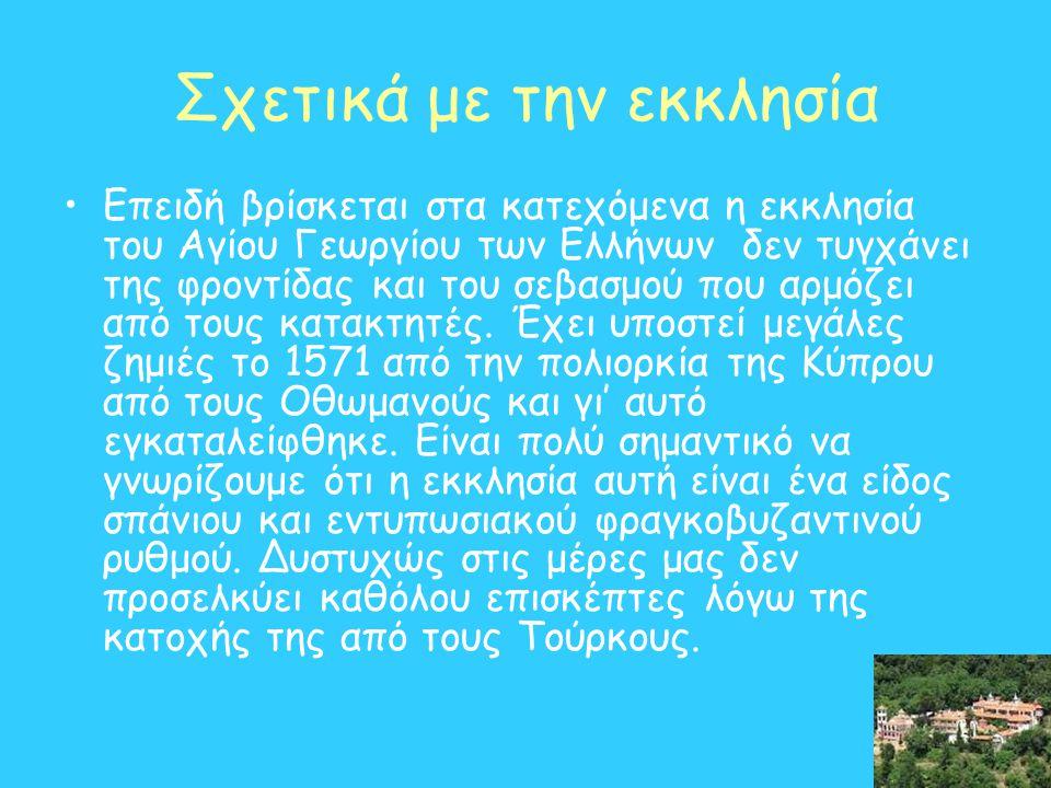 Σχετικά με την εκκλησία Επειδή βρίσκεται στα κατεχόμενα η εκκλησία του Αγίου Γεωργίου των Ελλήνων δεν τυγχάνει της φροντίδας και του σεβασμού που αρμό