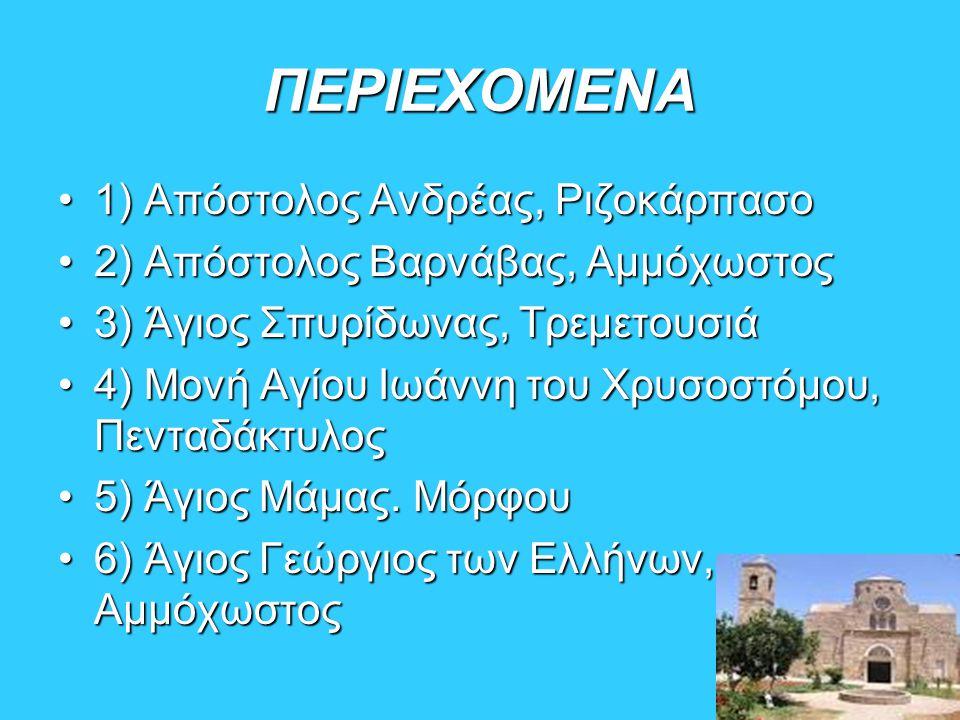 ΠΕΡΙΕΧΟΜΕΝΑ 1) Απόστολος Ανδρέας, Ριζοκάρπασο1) Απόστολος Ανδρέας, Ριζοκάρπασο 2) Απόστολος Βαρνάβας, Αμμόχωστος2) Απόστολος Βαρνάβας, Αμμόχωστος 3) Ά