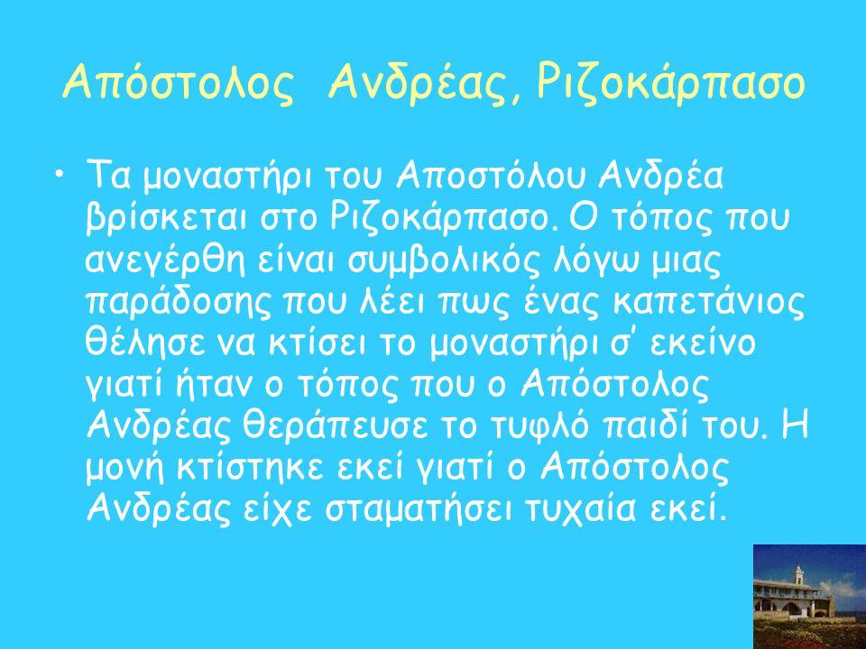 Απόστολος Ανδρέας, Ριζοκάρπασο Τα μοναστήρι του Αποστόλου Ανδρέα βρίσκεται στο Ριζοκάρπασο. Ο τόπος που ανεγέρθη είναι συμβολικός λόγω μιας παράδοσης