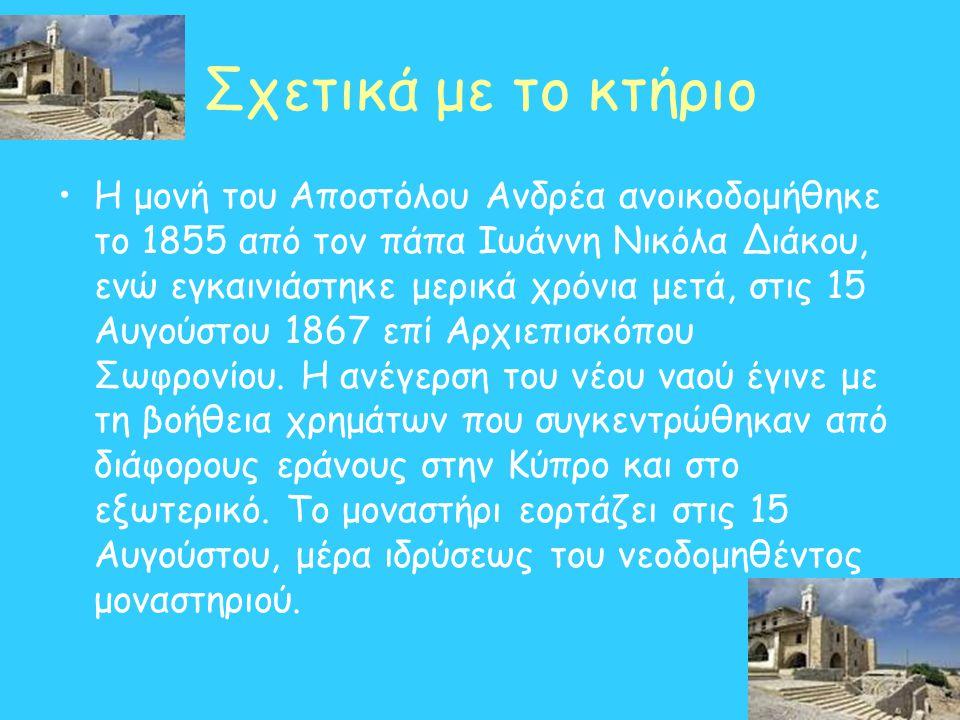 Σχετικά με το κτήριο Η μονή του Αποστόλου Ανδρέα ανοικοδομήθηκε το 1855 από τον πάπα Ιωάννη Νικόλα Διάκου, ενώ εγκαινιάστηκε μερικά χρόνια μετά, στις
