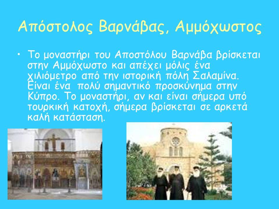 Απόστολος Βαρνάβας, Αμμόχωστος Το μοναστήρι του Αποστόλου Βαρνάβα βρίσκεται στην Αμμόχωστο και απέχει μόλις ένα χιλιόμετρο από την ιστορική πόλη Σαλαμ