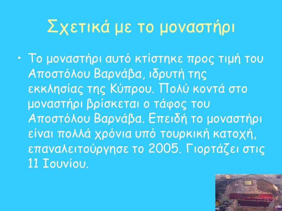 Σχετικά με το μοναστήρι Το μοναστήρι αυτό κτίστηκε προς τιμή του Αποστόλου Βαρνάβα, ιδρυτή της εκκλησίας της Κύπρου. Πολύ κοντά στο μοναστήρι βρίσκετα