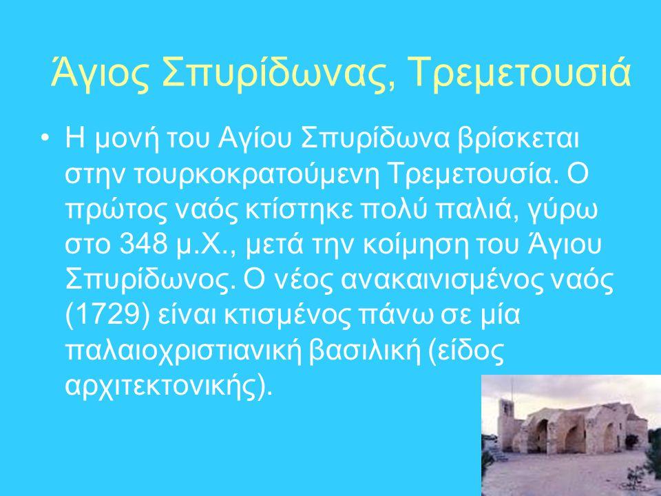 Άγιος Σπυρίδωνας, Τρεμετουσιά Η μονή του Αγίου Σπυρίδωνα βρίσκεται στην τουρκοκρατούμενη Τρεμετουσία. Ο πρώτος ναός κτίστηκε πολύ παλιά, γύρω στο 348