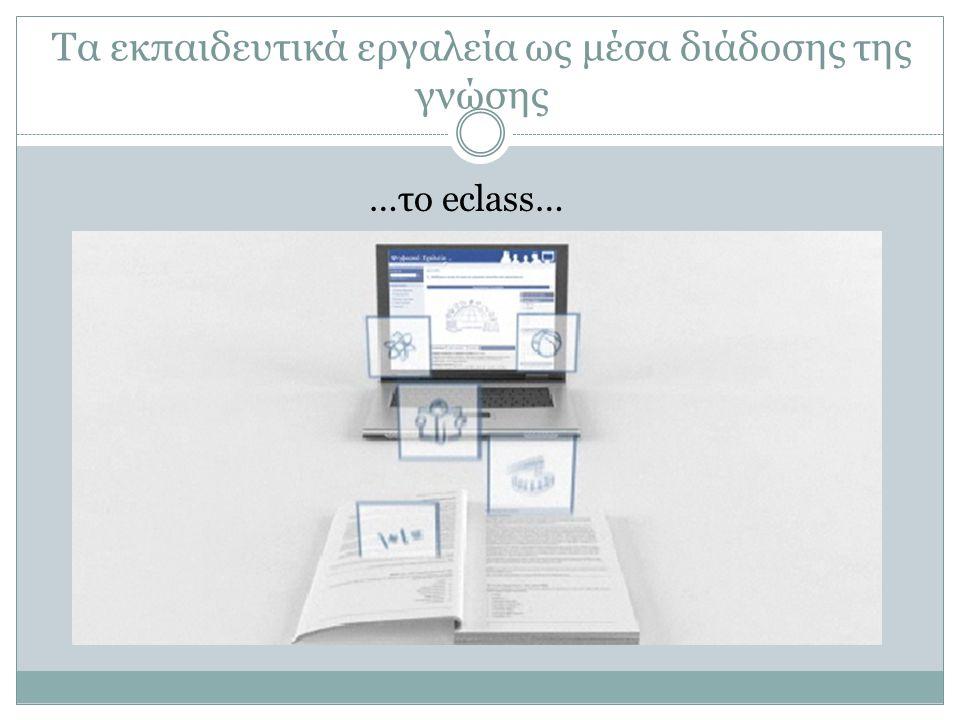 Τα εκπαιδευτικά εργαλεία ως μέσα διάδοσης της γνώσης …το eclass…