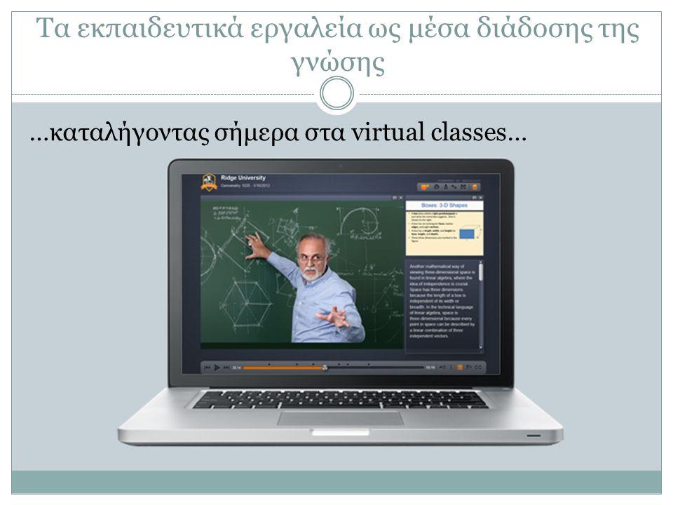 Τα εκπαιδευτικά εργαλεία ως μέσα διάδοσης της γνώσης …καταλήγοντας σήμερα στα virtual classes…
