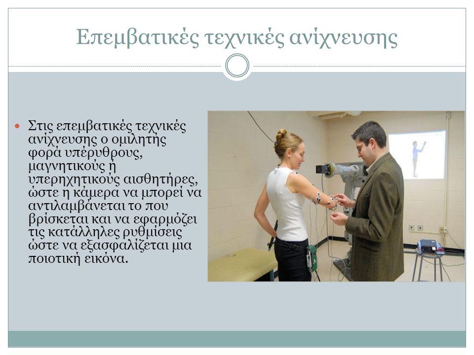 Επεμβατικές τεχνικές ανίχνευσης Στις επεμβατικές τεχνικές ανίχνευσης ο ομιλητής φορά υπέρυθρους, μαγνητικούς ή υπερηχητικούς αισθητήρες, ώστε η κάμερα