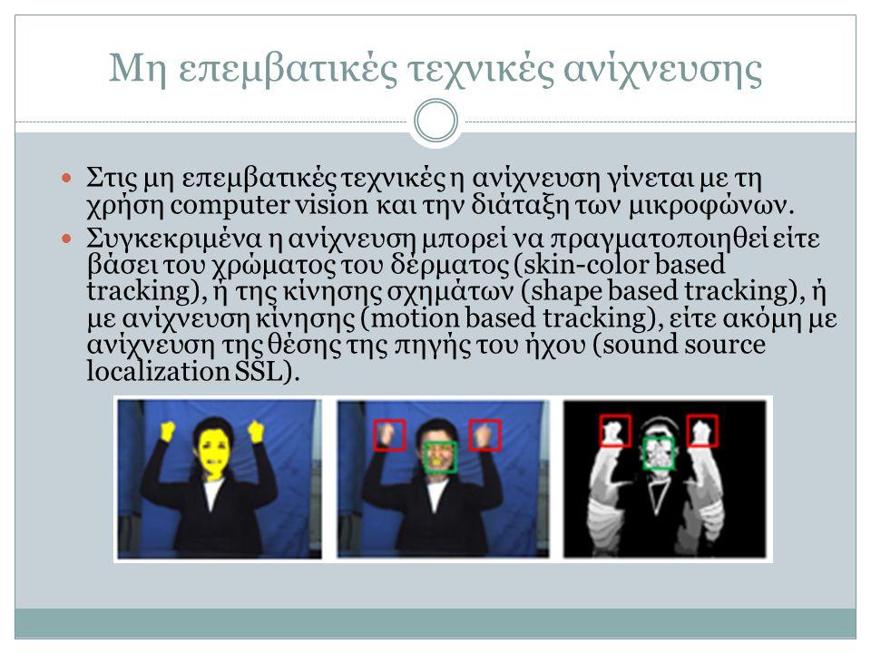 Μη επεμβατικές τεχνικές ανίχνευσης Στις μη επεμβατικές τεχνικές η ανίχνευση γίνεται με τη χρήση computer vision και την διάταξη των μικροφώνων. Συγκεκ