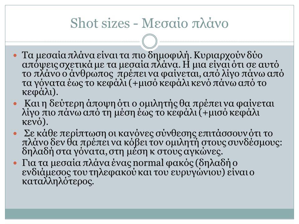 Shot sizes - Μεσαίο πλάνο Τα μεσαία πλάνα είναι τα πιο δημοφιλή. Κυριαρχούν δύο απόψεις σχετικά με τα μεσαία πλάνα. Η μια είναι ότι σε αυτό το πλάνο ο