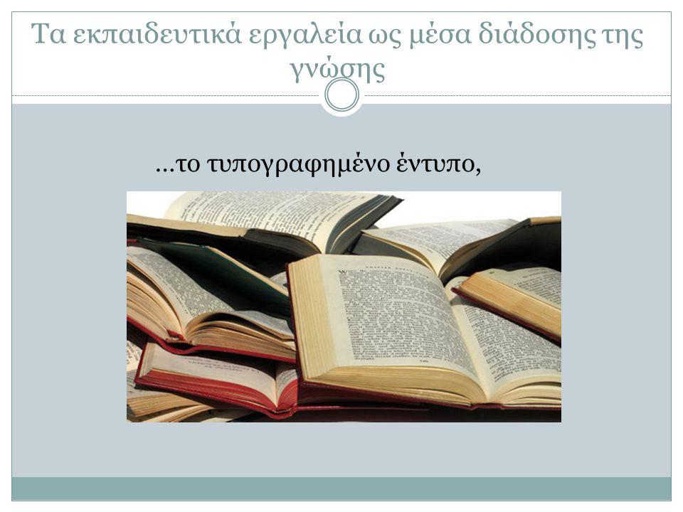 Τα εκπαιδευτικά εργαλεία ως μέσα διάδοσης της γνώσης …το τυπογραφημένο έντυπο,