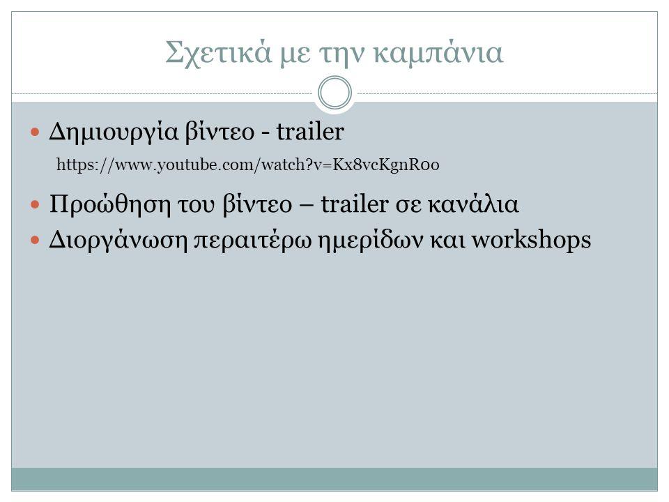 Σχετικά με την καμπάνια Δημιουργία βίντεο - trailer Προώθηση του βίντεο – trailer σε κανάλια Διοργάνωση περαιτέρω ημερίδων και workshops https://www.y