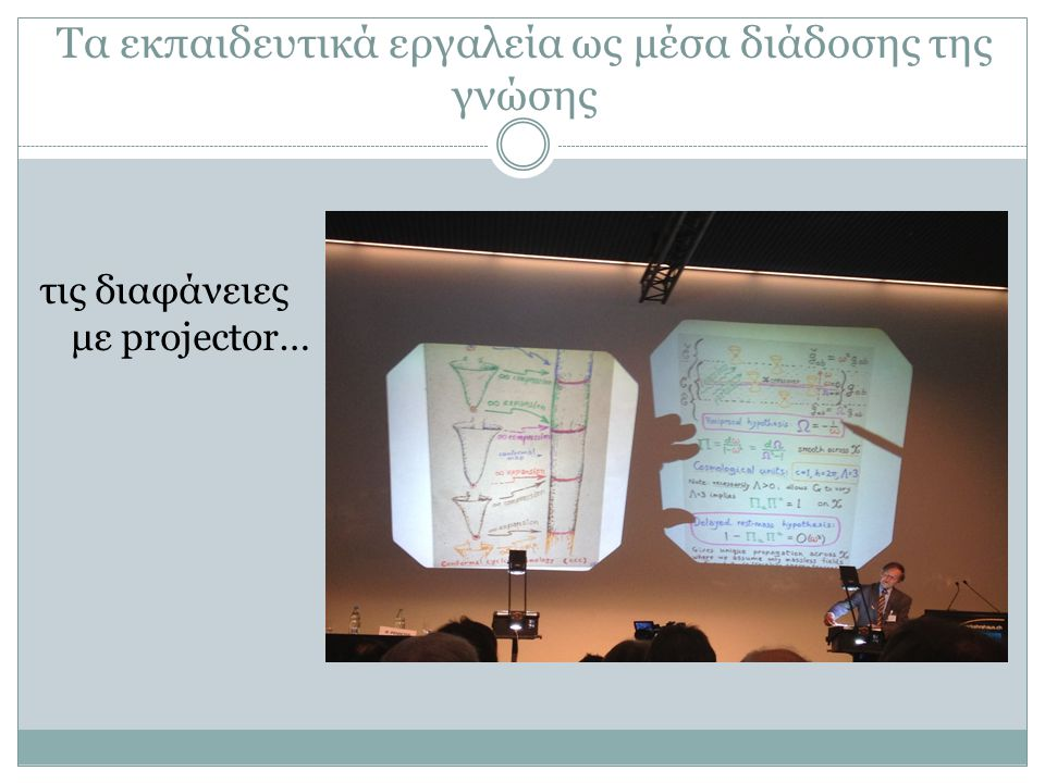 Τα εκπαιδευτικά εργαλεία ως μέσα διάδοσης της γνώσης τις διαφάνειες με projector…