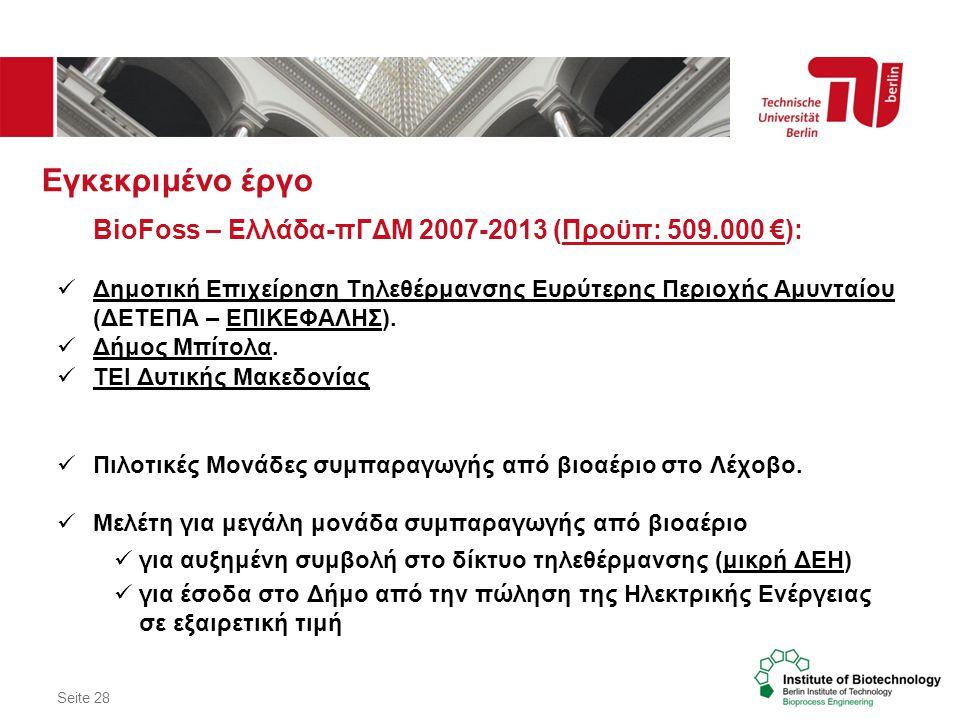 Εγκεκριμένο έργο BioFoss – Ελλάδα-πΓΔΜ 2007-2013 (Προϋπ: 509.000 €): Δημοτική Επιχείρηση Τηλεθέρμανσης Ευρύτερης Περιοχής Αμυνταίου (ΔΕΤΕΠΑ – ΕΠΙΚΕΦΑΛ