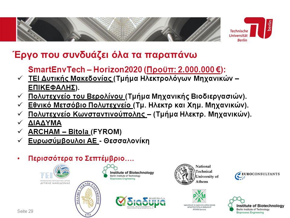 Έργο που συνδυάζει όλα τα παραπάνω SmartEnvTech – Horizon2020 (Προϋπ: 2.000.000 €): ΤΕΙ Δυτικής Μακεδονίας (Τμήμα Ηλεκτρολόγων Μηχανικών – ΕΠΙΚΕΦΑΛΗΣ)