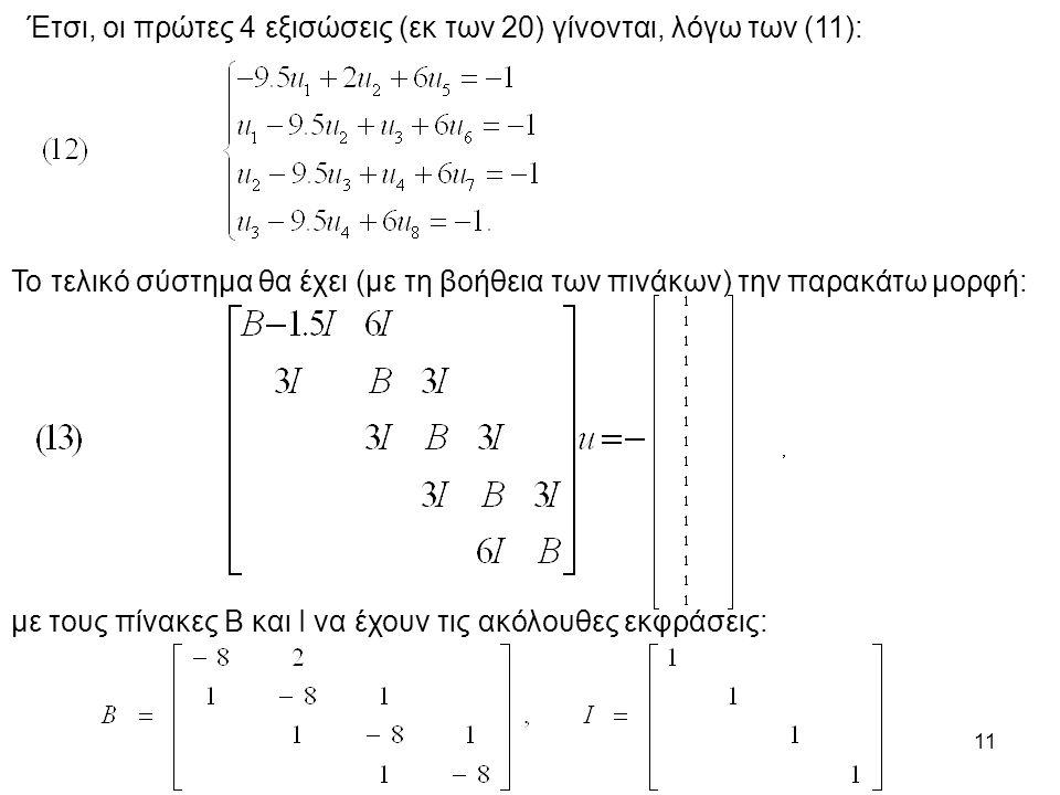 11 Έτσι, οι πρώτες 4 εξισώσεις (εκ των 20) γίνονται, λόγω των (11): Το τελικό σύστημα θα έχει (με τη βοήθεια των πινάκων) την παρακάτω μορφή: με τους πίνακες Β και Ι να έχουν τις ακόλουθες εκφράσεις: