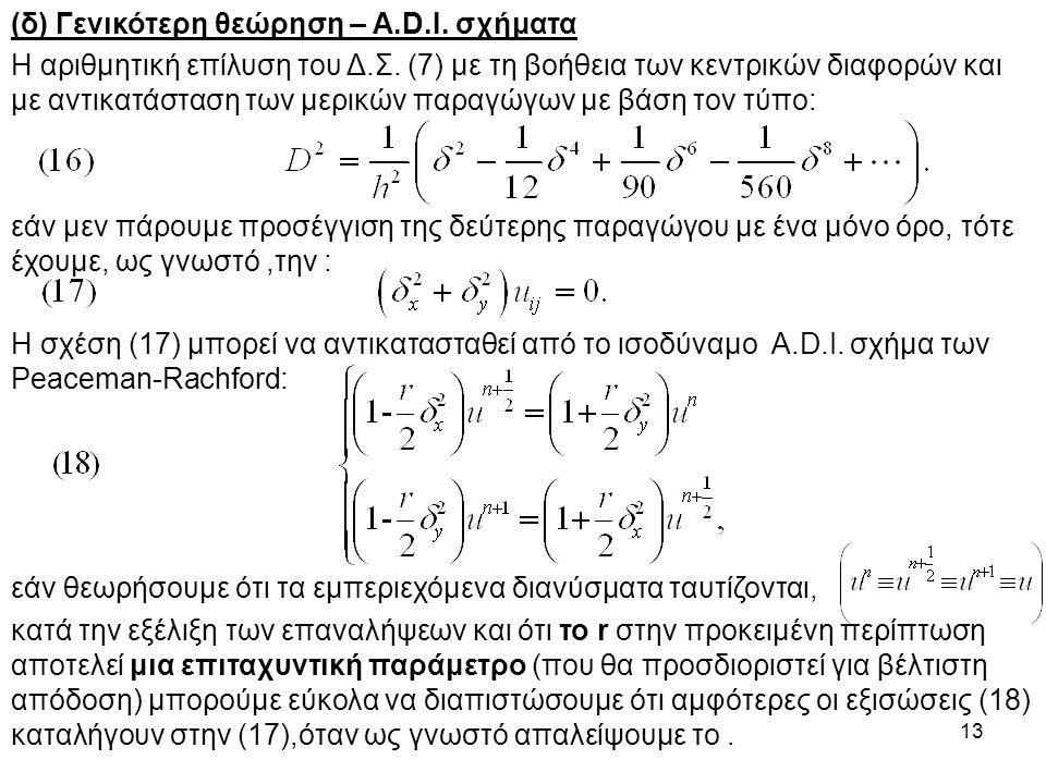 13 (δ) Γενικότερη θεώρηση – A.D.I. σχήματα Η αριθμητική επίλυση του Δ.Σ. (7) με τη βοήθεια των κεντρικών διαφορών και με αντικατάσταση των μερικών παρ