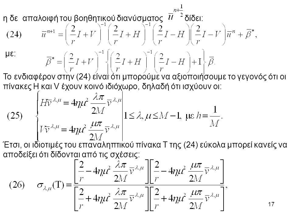17 η δε απαλοιφή του βοηθητικού διανύσματος δίδει: με: Το ενδιαφέρον στην (24) είναι ότι μπορούμε να αξιοποιήσουμε το γεγονός ότι οι πίνακες H και V έχουν κοινό ιδιόχωρο, δηλαδή ότι ισχύουν οι: Έτσι, οι ιδιοτιμές του επαναληπτικού πίνακα Τ της (24) εύκολα μπορεί κανείς να αποδείξει ότι δίδονται από τις σχέσεις: