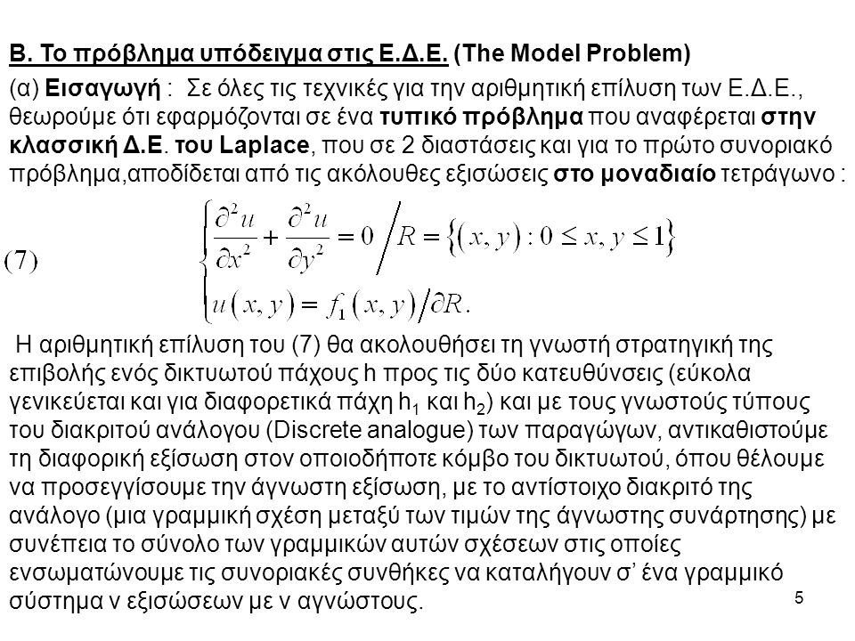 5 Β. Το πρόβλημα υπόδειγμα στις Ε.Δ.Ε. (The Model Problem) (α) Εισαγωγή : Σε όλες τις τεχνικές για την αριθμητική επίλυση των Ε.Δ.Ε., θεωρούμε ότι εφα