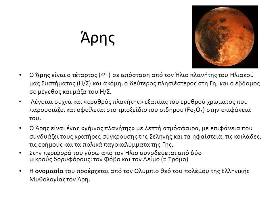 Άρης Ο Άρης είναι ο τέταρτος (4 ος ) σε απόσταση από τον Ήλιο πλανήτης του Ηλιακού μας Συστήματος (Η/Σ) και ακόμη, ο δεύτερος πλησιέστερος στη Γη, και