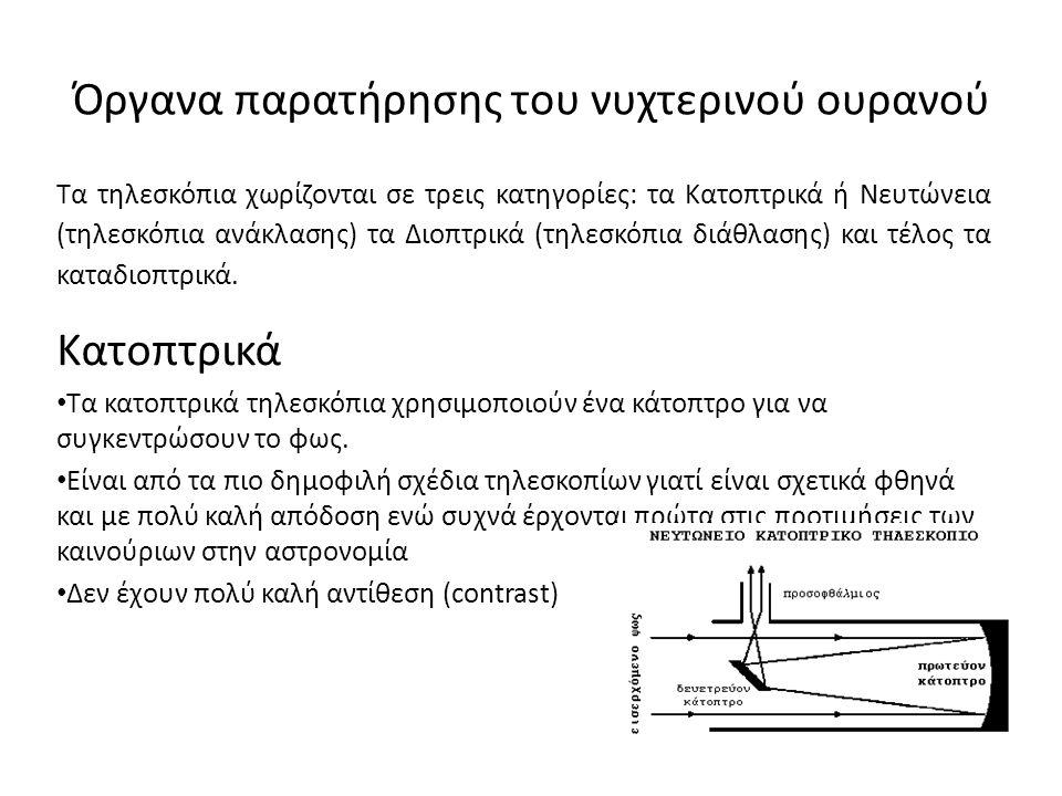 Όργανα παρατήρησης του νυχτερινού ουρανού Τα τηλεσκόπια χωρίζονται σε τρεις κατηγορίες: τα Κατοπτρικά ή Νευτώνεια (τηλεσκόπια ανάκλασης) τα Διοπτρικά