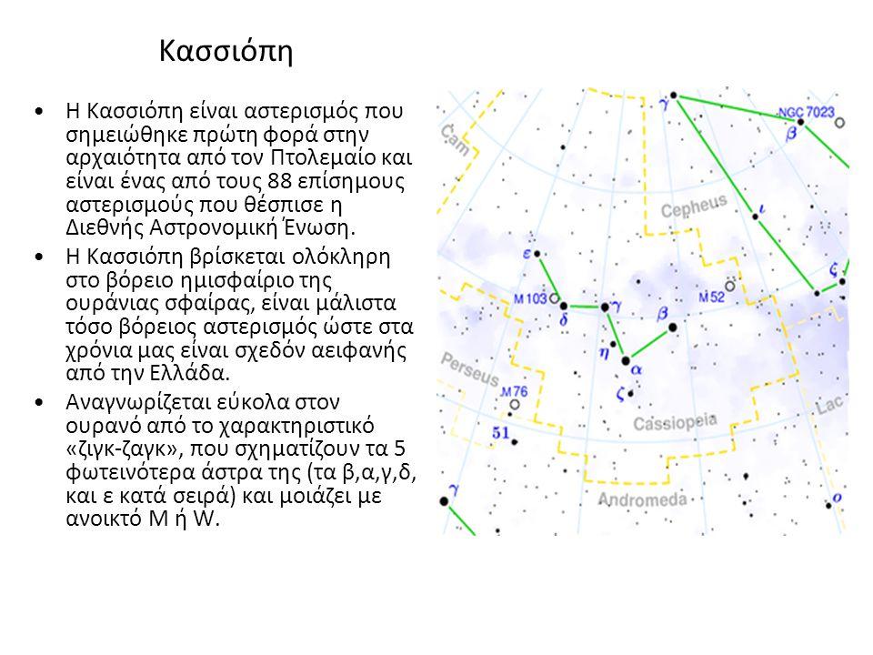 Κασσιόπη Η Κασσιόπη είναι αστερισμός που σημειώθηκε πρώτη φορά στην αρχαιότητα από τον Πτολεμαίο και είναι ένας από τους 88 επίσημους αστερισμούς που