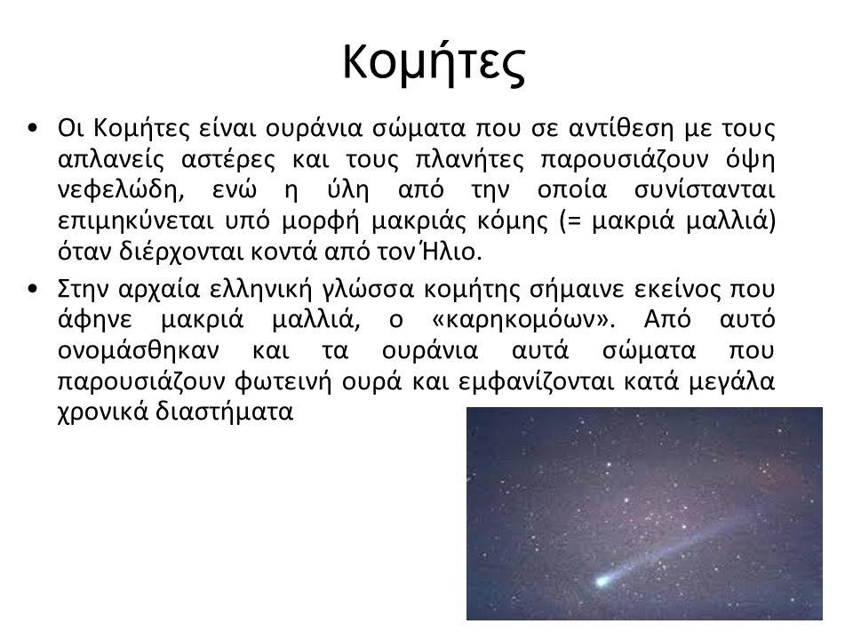 Κ ομήτες Οι Κομήτες είναι ουράνια σώματα που σε αντίθεση με τους απλανείς αστέρες και τους πλανήτες παρουσιάζουν όψη νεφελώδη, ενώ η ύλη από την οποία