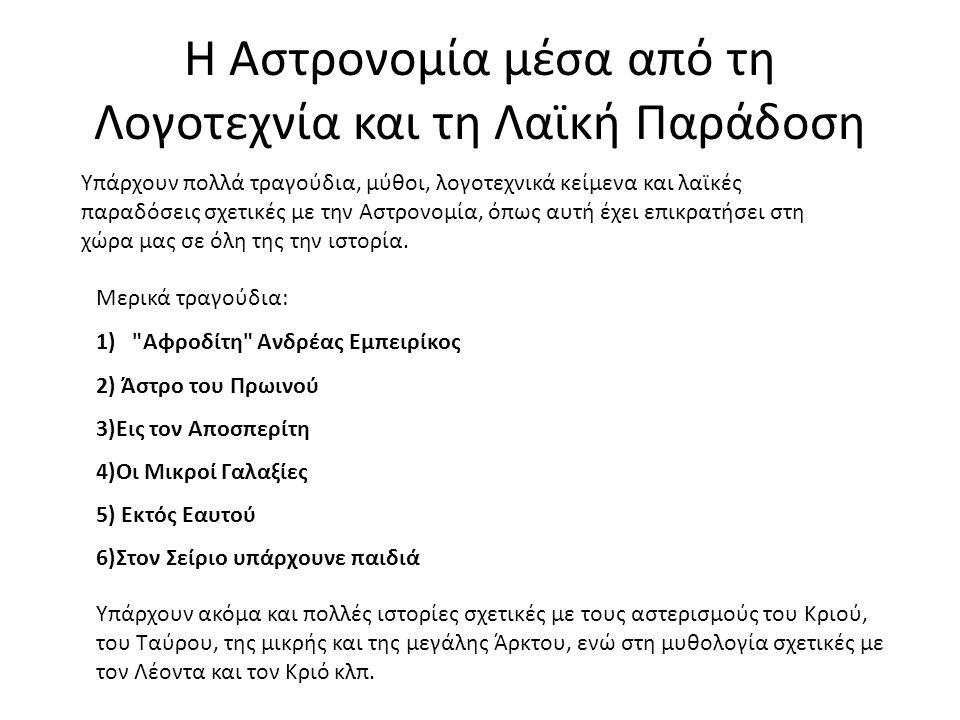Η Αστρονομία μέσα από τη Λογοτεχνία και τη Λαϊκή Παράδοση Υπάρχουν πολλά τραγούδια, μύθοι, λογοτεχνικά κείμενα και λαϊκές παραδόσεις σχετικές με την Α