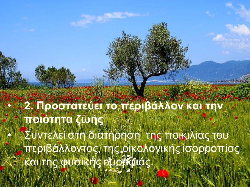 2. Προστατεύει το περιβάλλον και την ποιότητα ζωής Συντελεί στη διατήρηση της ποικιλίας του περιβάλλοντος, της οικολογικής ισορροπίας και της φυσικής