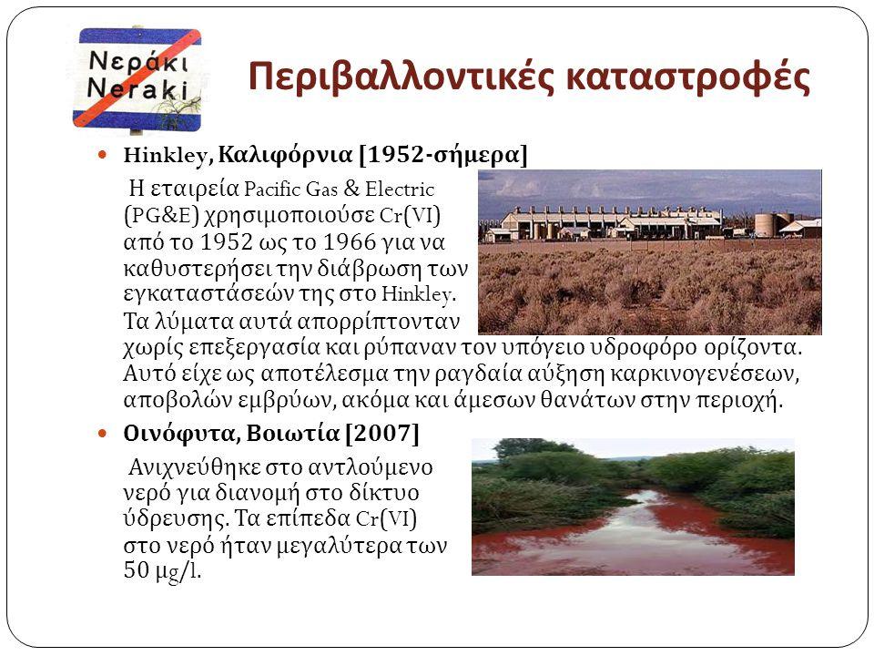 Περιβαλλοντικές καταστροφές Hinkley, Καλιφόρνια [1952- σήμερα ] Η εταιρεία Pacific Gas & Electric (PG&E) χρησιμοποιούσε Cr(VI) από το 1952 ως το 1966