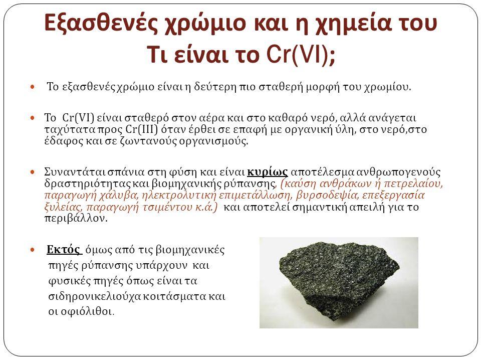 Εξασθενές χρώμιο και η χημεία του Τι είναι το Cr(VI); Το εξασθενές χρώμιο είναι η δεύτερη πιο σταθερή μορφή του χρωμίου. Το Cr(VI) είναι σταθερό στον