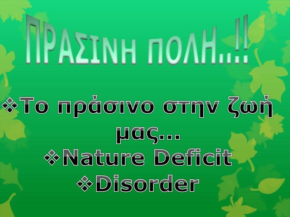 'Ολοι μας γνωρίζουμε τα ωραία συναισθήματα που προσφέρει το πράσινο.