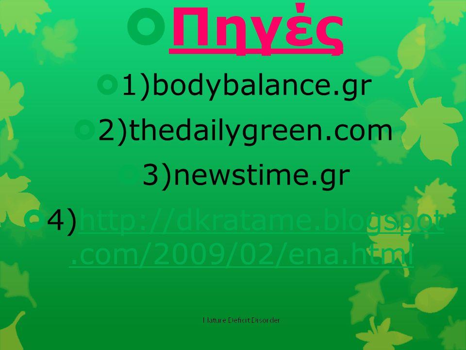  Πηγές  1)bodybalance.gr  2)thedailygreen.com  3)newstime.gr  4)http://dkratame.blogspot.com/2009/02/ena.htmlhttp://dkratame.blogspot.com/2009/02