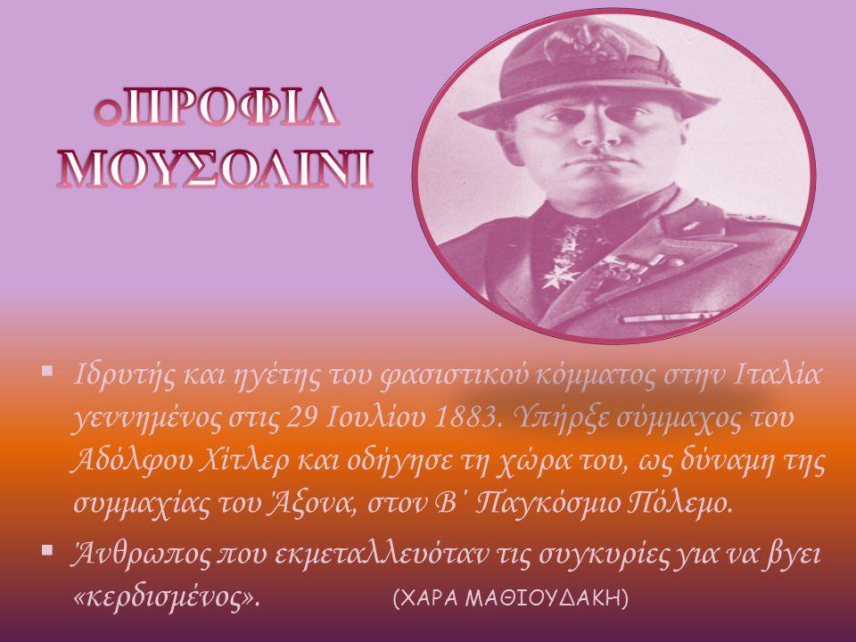  Ιδρυτής και ηγέτης του φασιστικού κόμματος στην Ιταλία γεννημένος στις 29 Ιουλίου 1883. Υπήρξε σύμμαχος του Αδόλφου Χίτλερ και οδήγησε τη χώρα του,