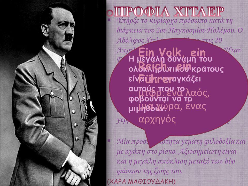  Υπήρξε το κυρίαρχο πρόσωπο κατά τη διάρκεια του 2ου Παγκοσμίου Πολέμου. Ο Αδόλφος Χίτλερ γεννήθηκε στις 20 Απριλίου 1889 και πέθανε το 1945. Ήταν Γε