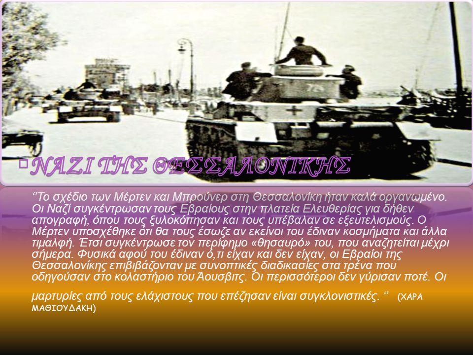 ''Το σχέδιο των Μέρτεν και Μπρούνερ στη Θεσσαλονίκη ήταν καλά οργανωμένο. Οι Ναζί συγκέντρωσαν τους Εβραίους στην πλατεία Ελευθερίας για δήθεν απογραφ