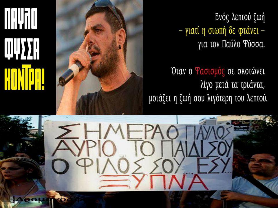  Δολοφονία Παύλου Φύσσα στις 18 Σεπτεμβρίου 2013 στο Κερατσίνι από το Γιώργο Ρουπακιά