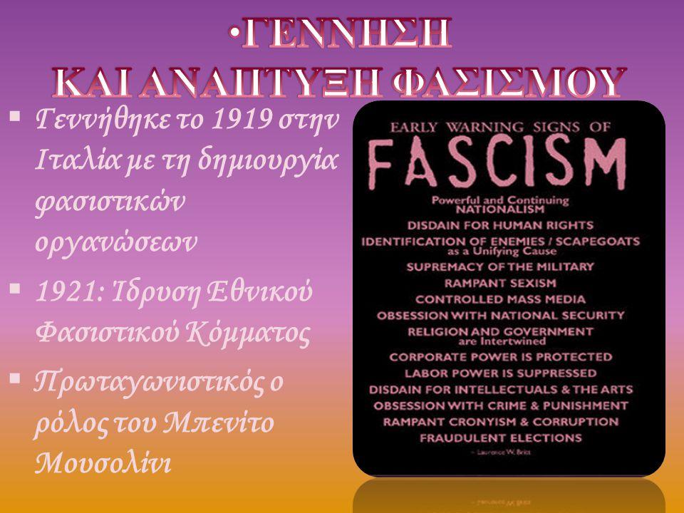  Γεννήθηκε το 1919 στην Ιταλία με τη δημιουργία φασιστικών οργανώσεων  1921: Ίδρυση Εθνικού Φασιστικού Κόμματος  Πρωταγωνιστικός ο ρόλος του Μπενίτ