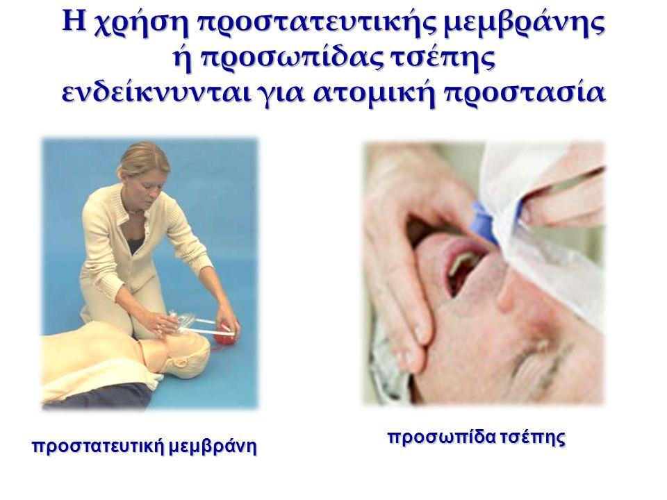 Αναζωογόνηση βρέφους: Ο κυριότερος λόγος που σταματά η καρδιά ενός παιδιού είναι ένα αναπνευστικό πρόβλημα όπως πνιγμονή ή η αναπνευστική ανεπάρκεια  Στα βρέφη, ελέγχουμε το στόμα για ξένο αντικείμενο μετά το άνοιγμα του αεραγωγού και πριν τα φυσήματα  Η αναλογία τώρα των καρδιοσυμπιέσεων προς τα φυσήματα στα 5 βρέφη είναι 5 αρχικά φυσήματα ακολουθούμενα από εναλλαγή 30 καρδιοσυμπιέσεων και 2 φυσημάτων  Για τα βρέφη, εφαρμόζονται στο μέσο του στέρνου μόνο τα ακροδάχτυλα από το ένα χέρι του διασώστη  Αν είστε μόνος, προσφέρετε ΚΑΑ για 1 λεπτό και μετά να πάτε να καλέσετε ασθενοφόρο παίρνοντας το βρέφος μαζί σας