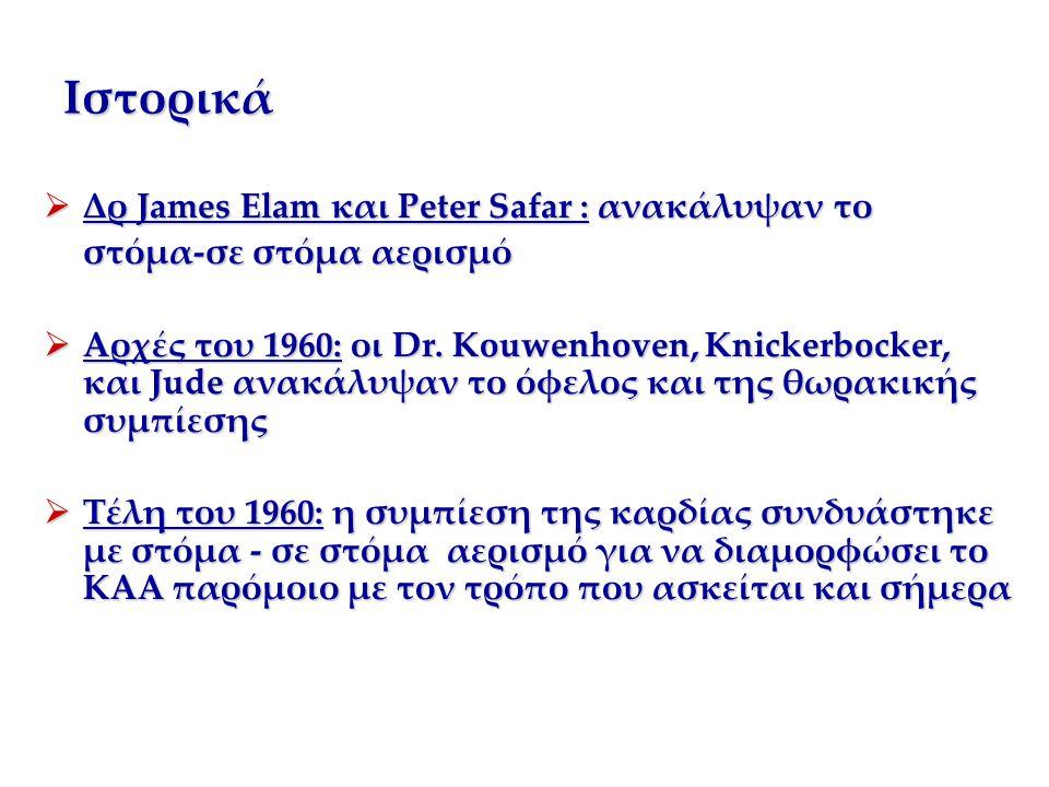 Ιστορικά  1903: αναφορά για το πρώτο περιστατικό επιτυχούς ανάνηψης σε άνθρωπο χρησιμοποιώντας μόνο θωρακικές συμπιέσεις  (1950) Το σύγχρονο KAA (CP