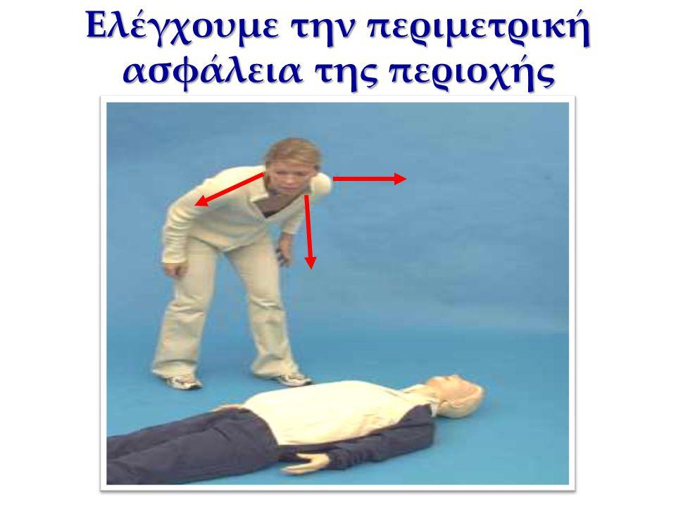 Ο χρόνος μας μετρά ανάποδα για επιβίωση Ξεκινήστε ΚΑΑ γρήγορα κρατά τον εγκέφαλο ζωντανό μέχρι να φτάσει ένας Αυτόματος Εξωτερικός Απινιδωτής (Automatic External Defebulator) ή εξειδικευμένη βοήθεια