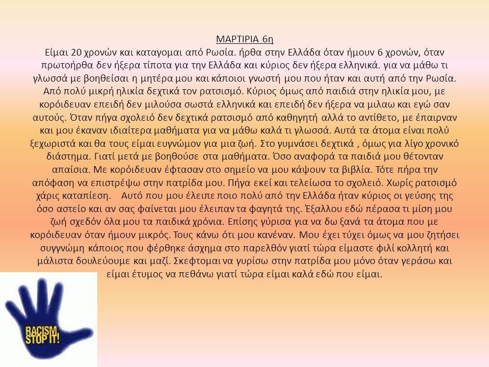 ΜΑΡΤΙΡΙΑ 6η Είμαι 20 χρονών και καταγομαι από Ρωσία. ήρθα στην Ελλάδα όταν ήμουν 6 χρονών, όταν πρωτοήρθα δεν ήξερα τίποτα για την Ελλάδα και κύριος δ